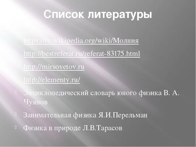 Список литературы https://ru.wikipedia.org/wiki/Молния http://bestreferat.ru/...