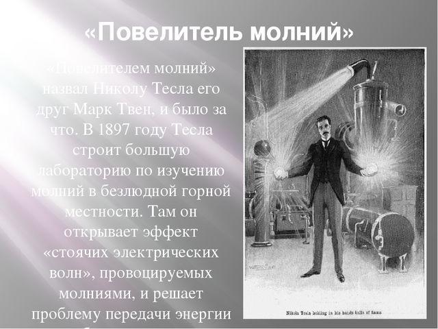 «Повелитель молний» «Повелителем молний» назвал Николу Тесла его друг Марк Тв...