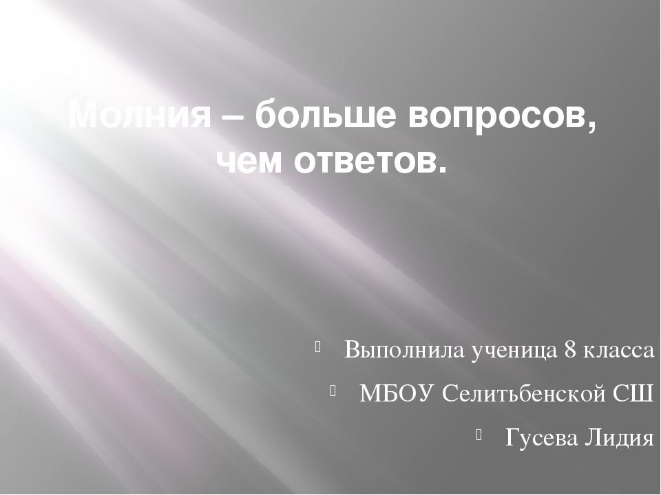 Молния – больше вопросов, чем ответов. Выполнила ученица 8 класса МБОУ Селить...