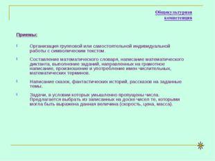 Общекультурная компетенция Приемы: Организация групповой или самостоятельной