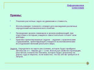Информационная компетенция Приемы: Решение расчетных задач на движении и стои