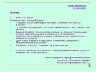 Коммуникативная компетенция Приемы: Работа в группах. Преимущества групповой