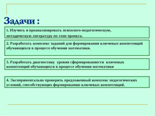 1. Изучить и проанализировать психолого-педагогическую, методическую литерату