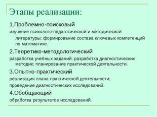 Этапы реализации: 1.Проблемно-поисковый изучение психолого-педагогической и м