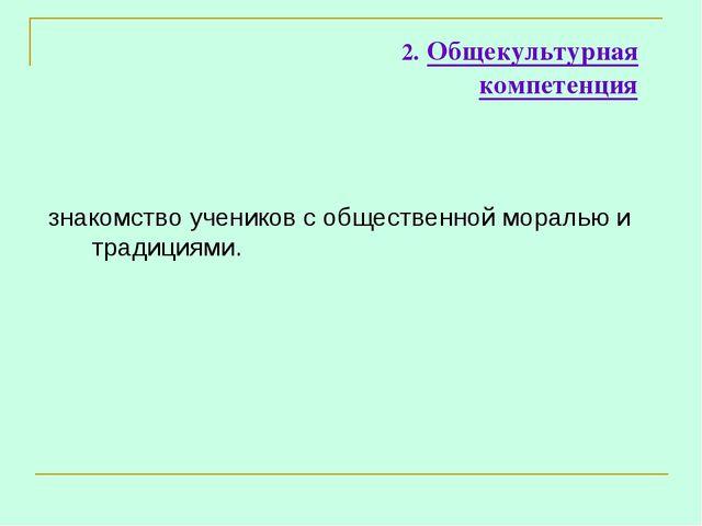 2. Общекультурная компетенция знакомство учеников с общественной моралью и тр...