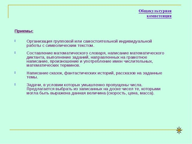 Общекультурная компетенция Приемы: Организация групповой или самостоятельной...