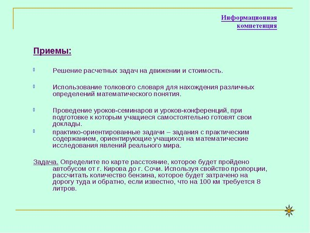 Информационная компетенция Приемы: Решение расчетных задач на движении и стои...