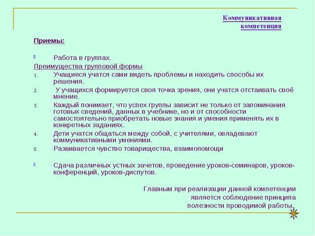 Коммуникативная компетенция Приемы: Работа в группах. Преимущества групповой...