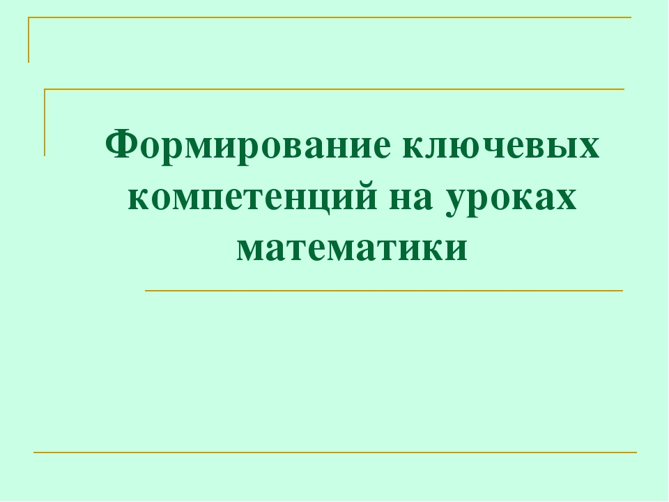 Формирование ключевых компетенций на уроках математики