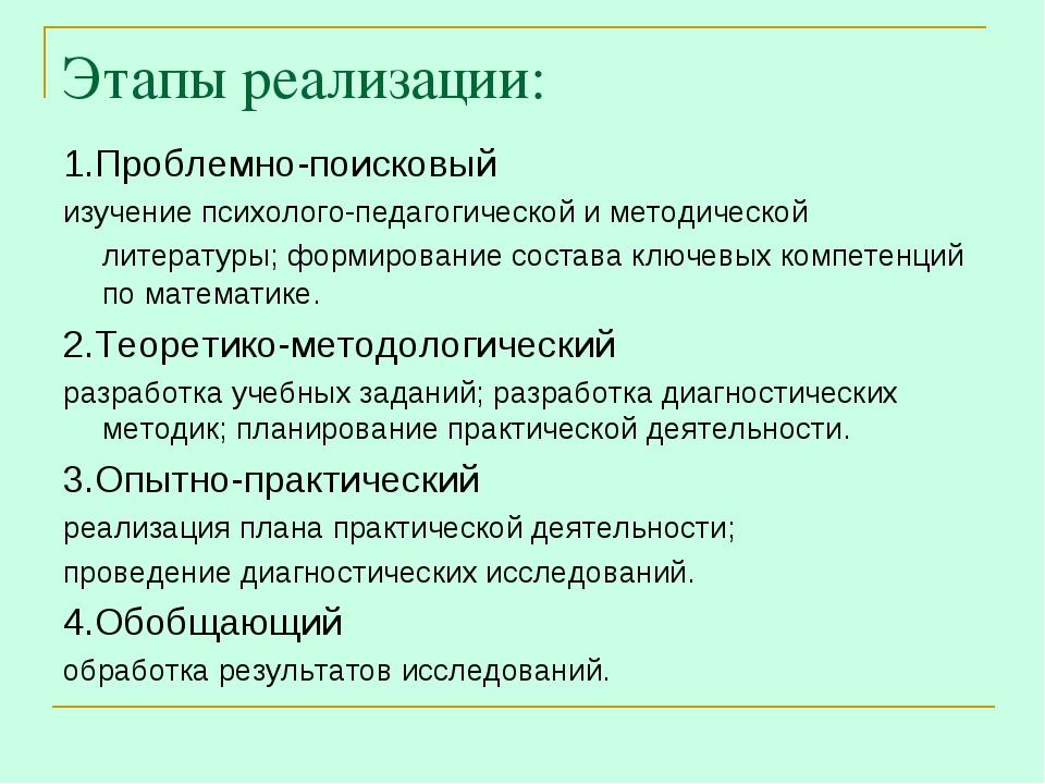Этапы реализации: 1.Проблемно-поисковый изучение психолого-педагогической и м...