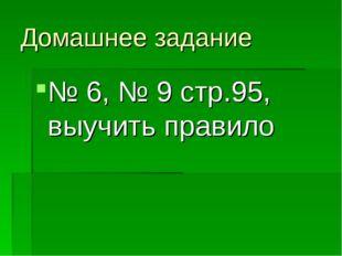 Домашнее задание № 6, № 9 стр.95, выучить правило