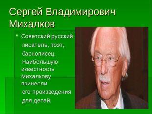 Сергей Владимирович Михалков Советский русский писатель, поэт, баснописец. На