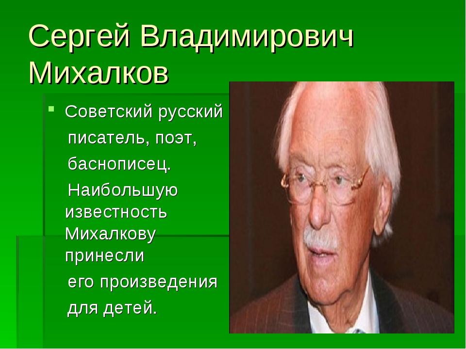 Сергей Владимирович Михалков Советский русский писатель, поэт, баснописец. На...