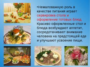 Немаловажную роль в качестве питания играет сервировка стола и оформление гот