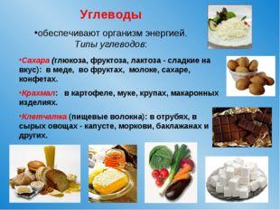 Сахара (глюкоза, фруктоза, лактоза - сладкие на вкус): в меде, во фруктах, мо