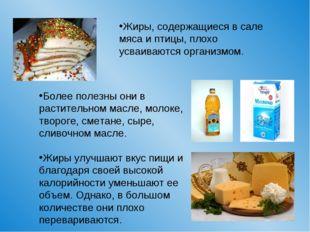 Более полезны они в растительном масле, молоке, твороге, сметане, сыре, сливо
