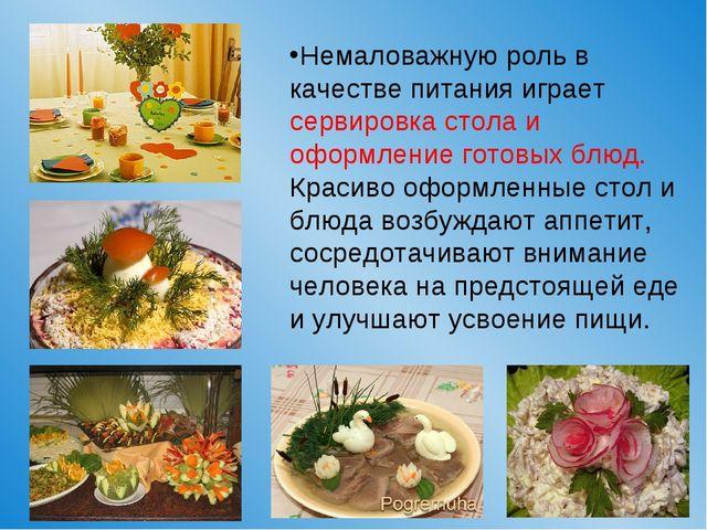 Немаловажную роль в качестве питания играет сервировка стола и оформление гот...