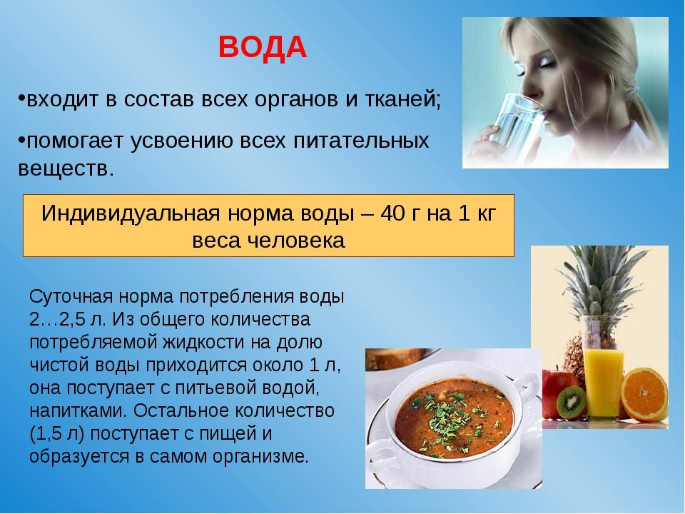 входит в состав всех органов и тканей; помогает усвоению всех питательных вещ...