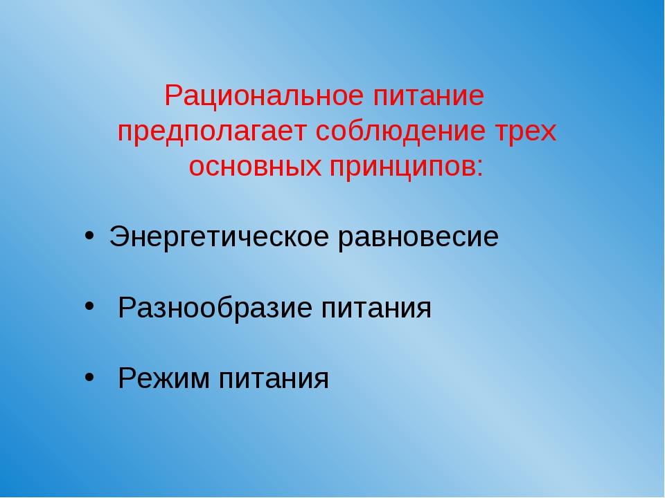Рациональное питание предполагает соблюдение трех основных принципов: Энергет...