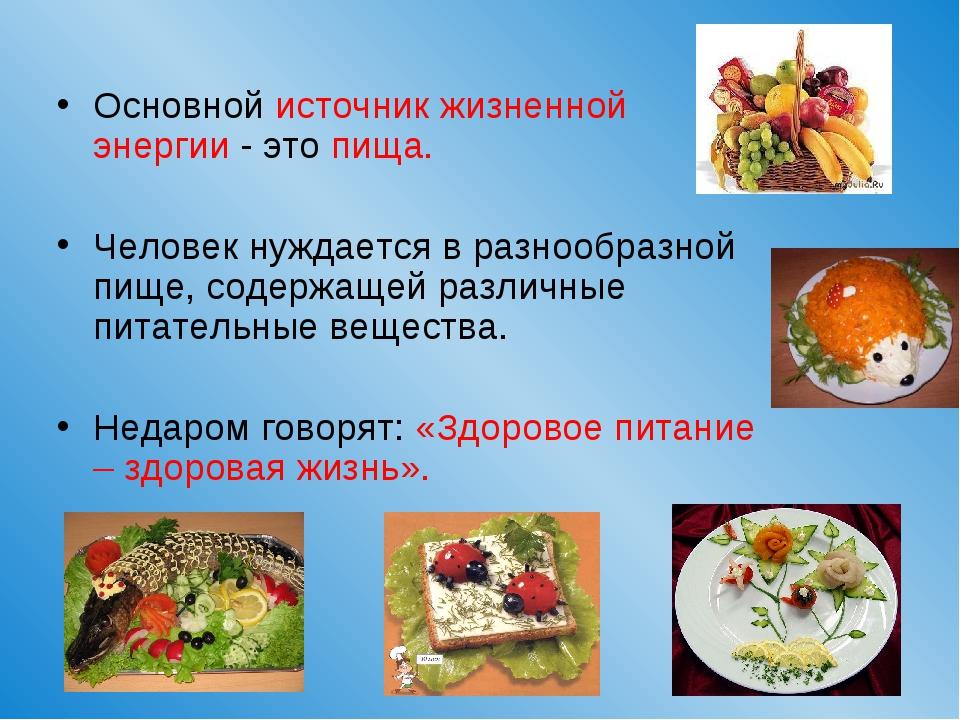 Основной источник жизненной энергии - это пища. Человек нуждается в разнообра...