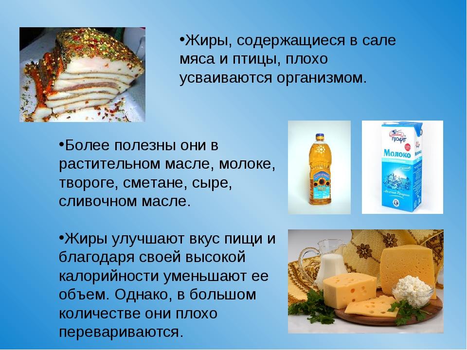 Более полезны они в растительном масле, молоке, твороге, сметане, сыре, сливо...