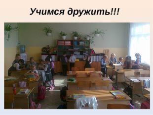 Учимся дружить!!!