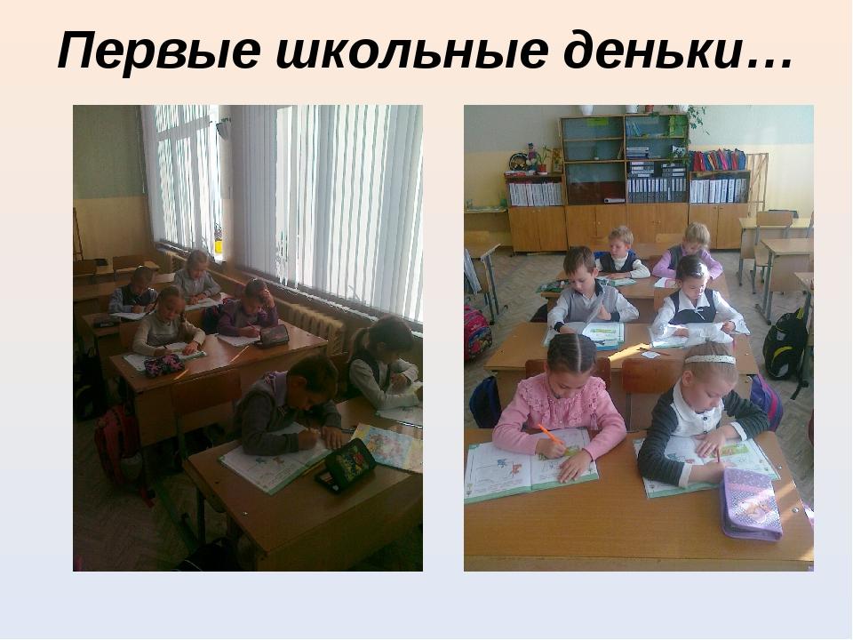 Первые школьные деньки…
