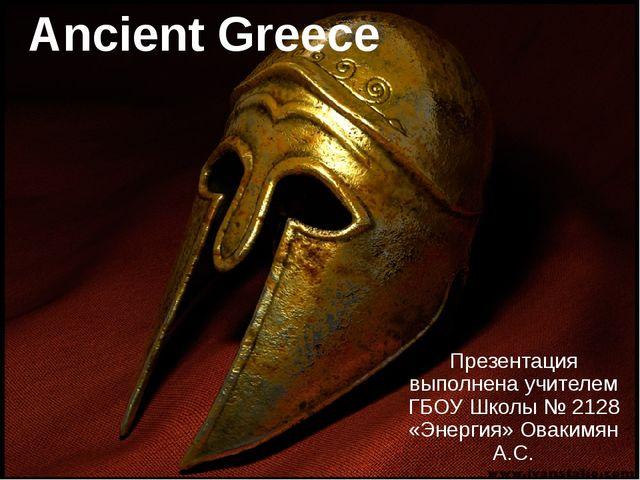 Ancient Greece Презентация выполнена учителем ГБОУ Школы № 2128 «Энергия» Ова...