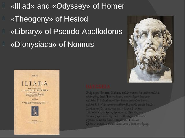 «Illiad» and «Odyssey» of Homer «Theogony» of Hesiod «Library» of Pseudo-Apol...