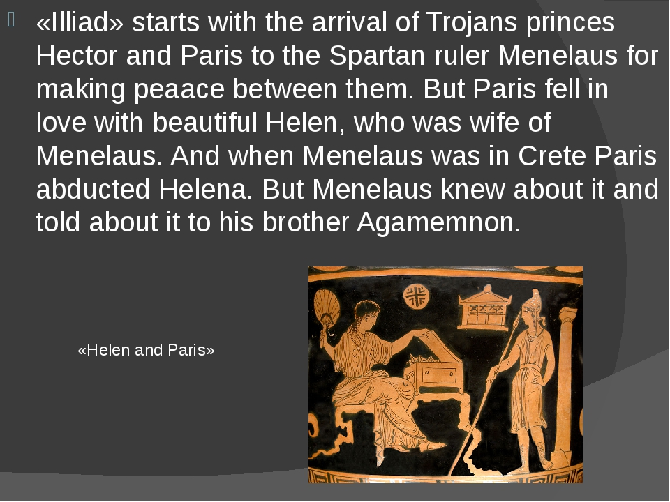 «Illiad» starts with the arrival of Trojans princes Hector and Paris to the S...