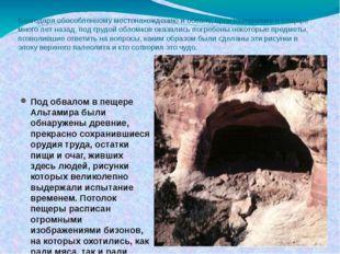 Благодаря обособленному местонахождению и обвалу, произошедшему в пещере мног