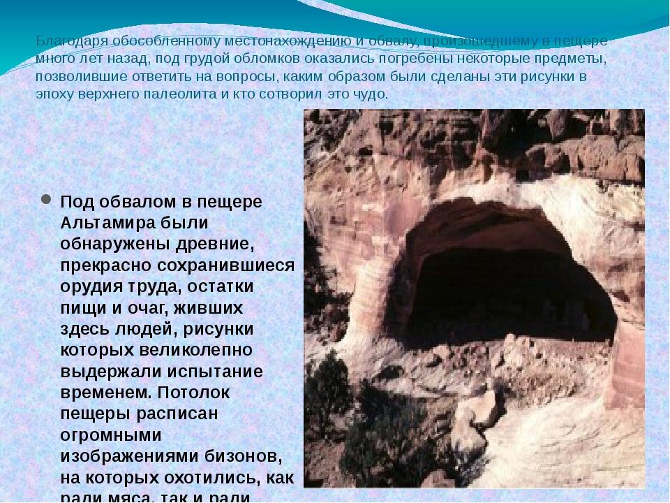 Благодаря обособленному местонахождению и обвалу, произошедшему в пещере мног...