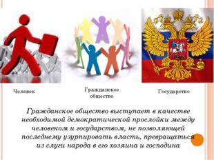 Гражданское общество выступает в качестве необходимой демократической прослой
