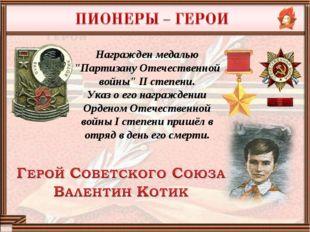 """Награжден медалью """"Партизану Отечественной войны"""" II степени. Указ о его нагр"""