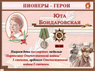 """Награждена посмертно медалью """"Партизану Отечественной войны"""" I степени, орден"""