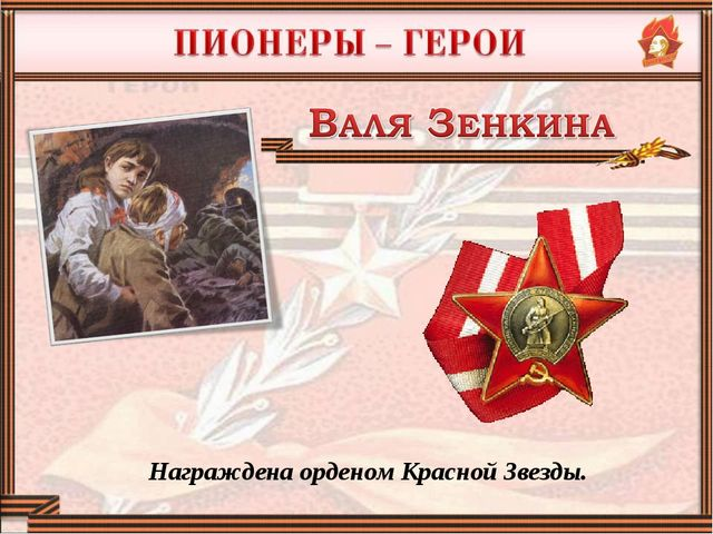 Награждена орденом Красной Звезды.