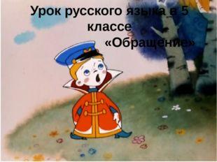 Урок русского языка в 5 классе «Обращение»