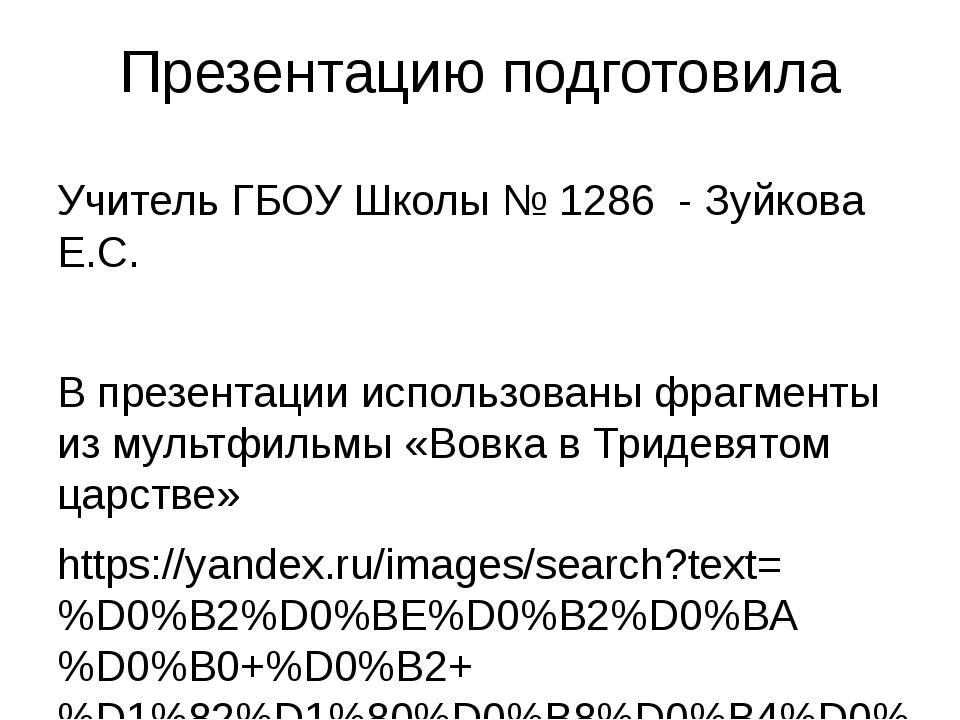 Презентацию подготовила Учитель ГБОУ Школы № 1286 - Зуйкова Е.С. В презентаци...