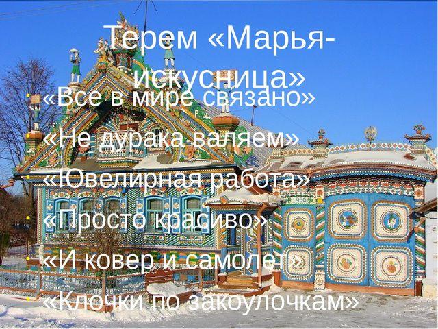 Терем «Марья- искусница» «Все в мире связано» «Не дурака валяем» «Ювелирная р...