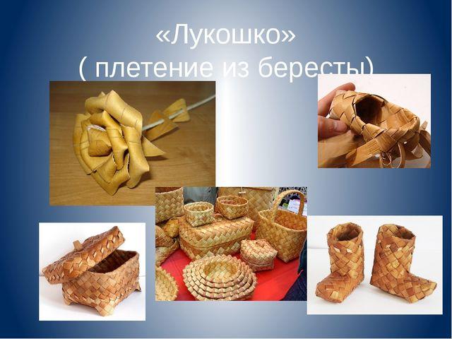 «Лукошко» ( плетение из бересты)