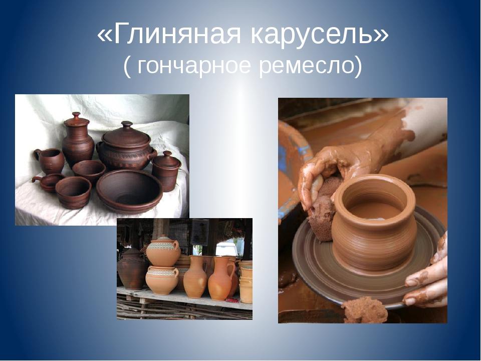 «Глиняная карусель» ( гончарное ремесло)