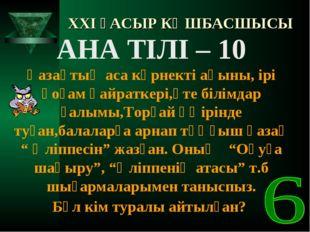 XXI ҒАСЫР КӨШБАСШЫСЫ АНА ТІЛІ – 10 Қазақтың аса көрнекті ақыны, ірі қоғам қай