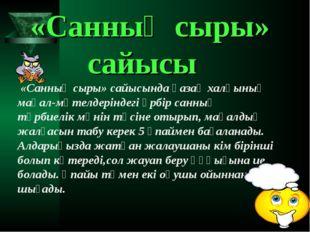 «Санның сыры» сайысы «Санның сыры» сайысында қазақ халқының мақал-мәтелдерін