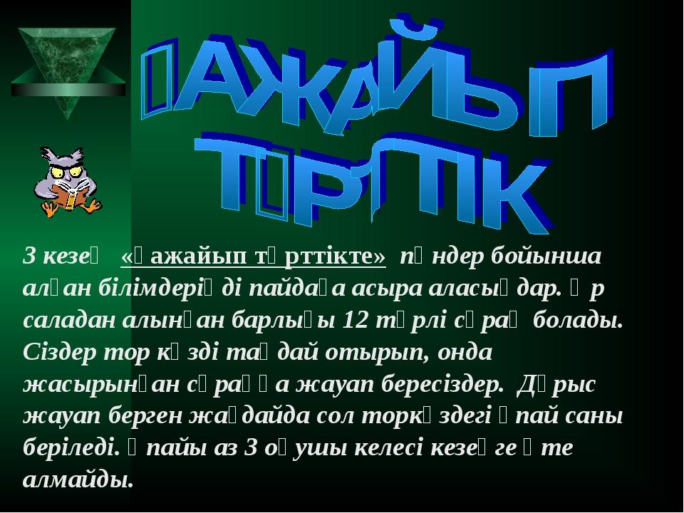 3 кезең «Ғажайып төрттікте» пәндер бойынша алған білімдеріңді пайдаға асыра а...