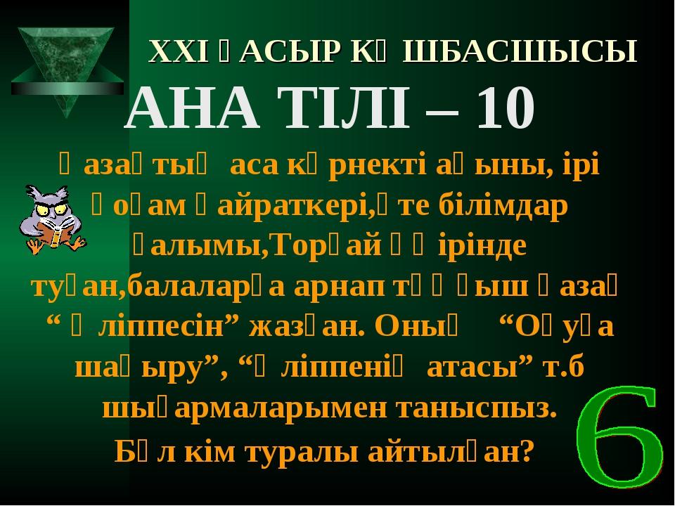XXI ҒАСЫР КӨШБАСШЫСЫ АНА ТІЛІ – 10 Қазақтың аса көрнекті ақыны, ірі қоғам қай...