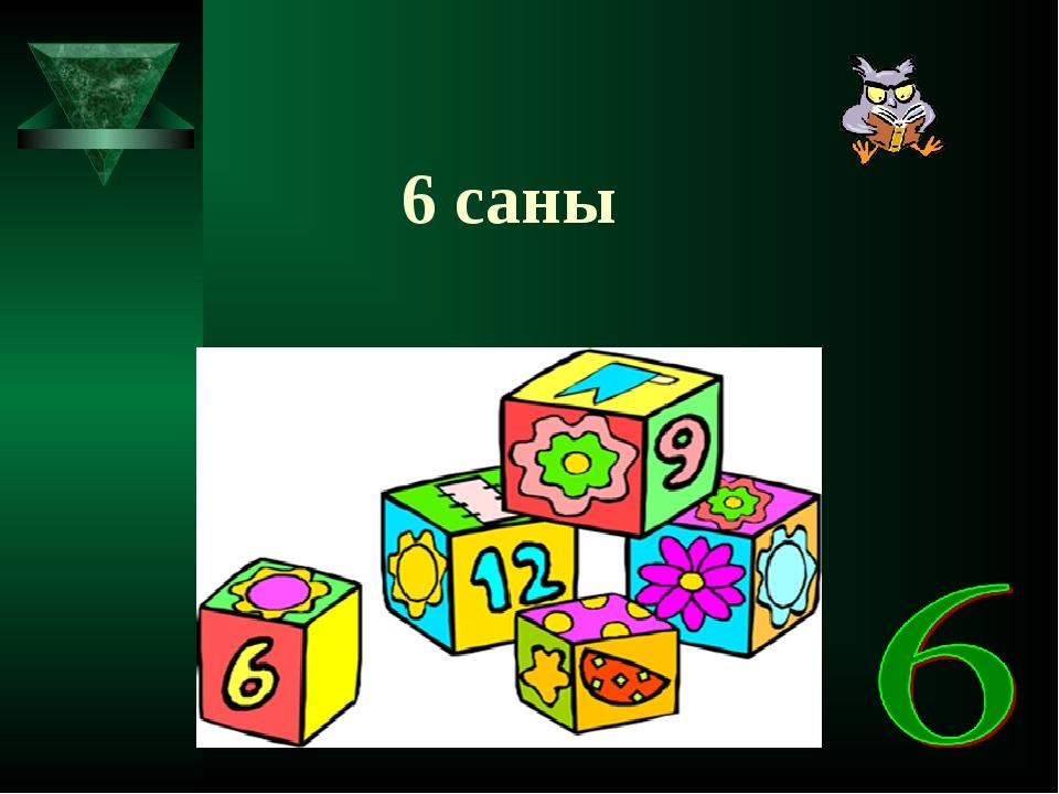 6 саны