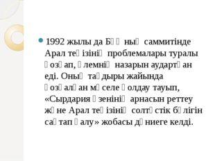 1992 жылы да БҰҰ ның саммитінде Арал теңізінің проблемалары туралы қозғап, әл