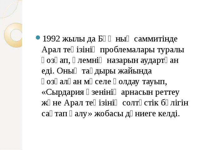 1992 жылы да БҰҰ ның саммитінде Арал теңізінің проблемалары туралы қозғап, әл...