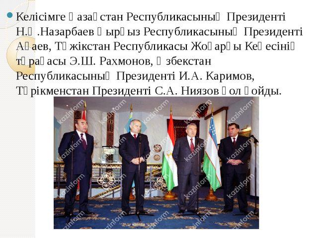 Келісімге Қазақстан Республикасының Президенті Н.Ә.Назарбаев Қырғыз Республик...