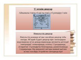 Түзеткіш диодтар Айнымалы токты тұрақты токқа түрлендіру үшін қолданылады. Им